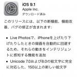 iOS9で気になる事の改善を期待し、iOS9.1へアップデートしました。