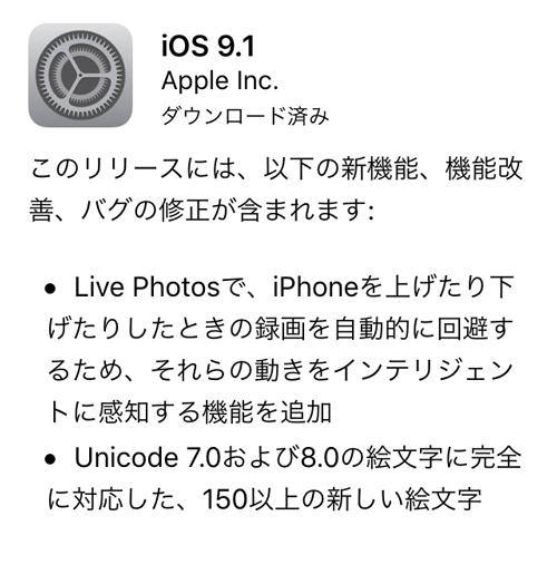 ios9.1up