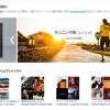 音楽聞き放題サービス、Amazonの「プライムミュージック」がスタート!