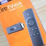Fire TV Stick 音声認識リモコン付属を購入。しかしリモコンに思わぬ苦戦を強いられる