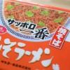 サッポロ一番みそラーメン味の焼きそばを食べてみた