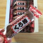 大正時代から愛される焼き菓子「くろ棒」を実は初めて食べた件