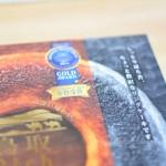 倉吉で買った「鳥取リッチプディングスイーツ」がご当地土産でもなんでもなかった(汗)