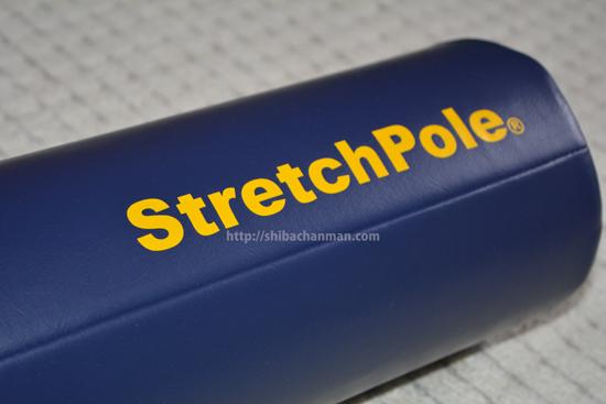 stretchpole1
