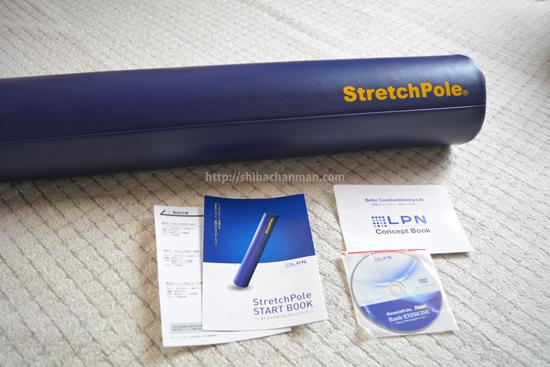 stretchpole2