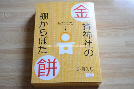 tanakarabotamochi1