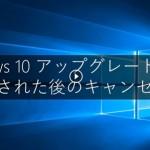 MSがついに折れた?Windows10キャンセル方法動画を公式に公開!