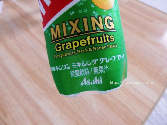 mixing_grapefruit02