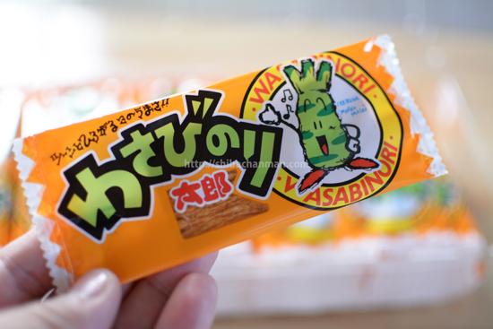 wasabinoritarou04
