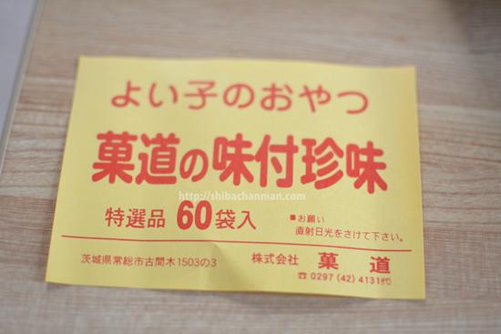 yakinikusantarou04
