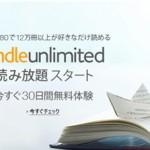 Amazon「キンドル アンリミテッド 」を日本でも提供を開始!月額980円はお得?