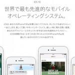 iOS10リリース!でもアップデート時に不具合多発みたいで