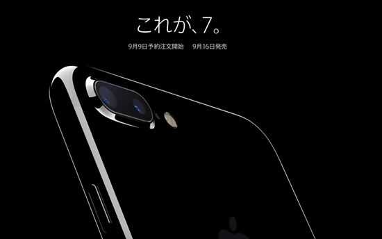 iphone7toujyou
