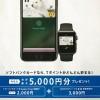 ソフトバンクカードを作って「Apple Payはじめようキャンペーン」で2,000円ゲットです