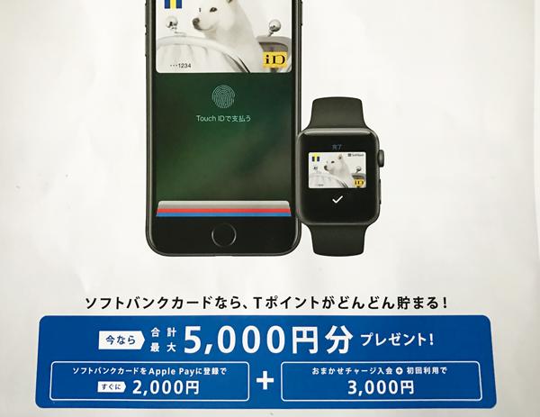 applepayotoku