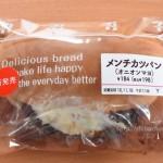 セブンイレブンのメンチカツパン(オニオンマヨ)がやけに美味かった件