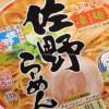 ニュータッチの「凄麺」佐野らーめんを食してみた感想です