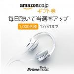 Prime Musicを聞くだけでAmazonギフト券10,000円分が1,000名に当たる!