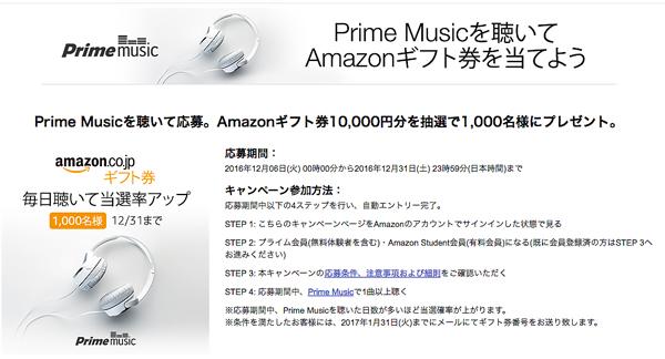 primemusic10000engift