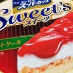 スーパーカップの『苺ショートケーキ』がちょっと割高だけど美味かった