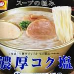 マルちゃん正麺『濃厚コク塩』にもやしと焼豚をトッピングして食べてみた