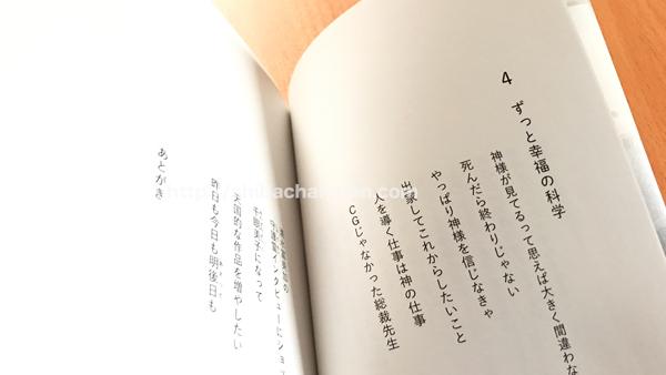 simizufumikahon_3