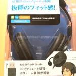 エレコムのUSBヘッドセットマイクロフォン「HS-HP28UBK」を買った理由