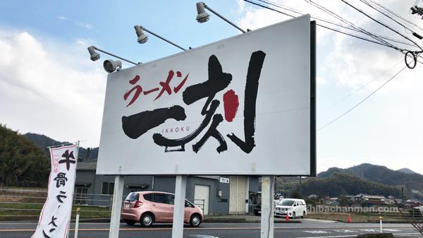 yasugiikoku_12