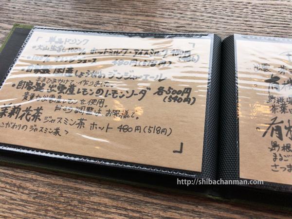 kisukitoizumo_15