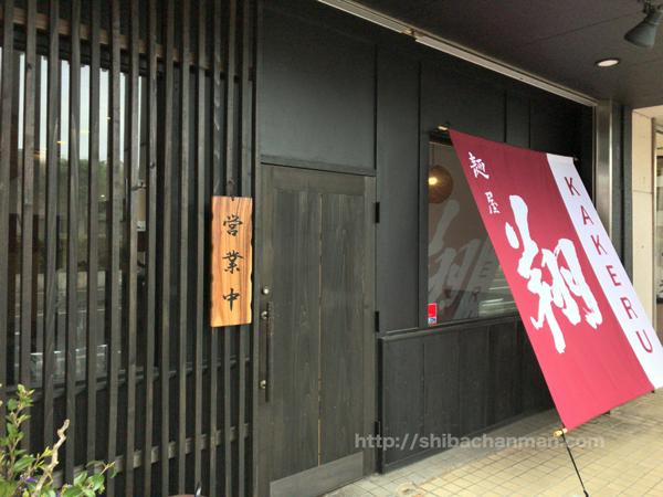 yonago_kakeru