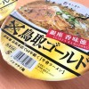 銀座 香味徳 監修『鳥取ゴールド牛骨ラーメン』を食べてみました!【寿がきやカップ麺】