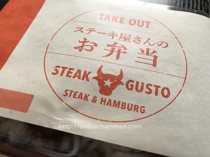 steakgustoobentou_1