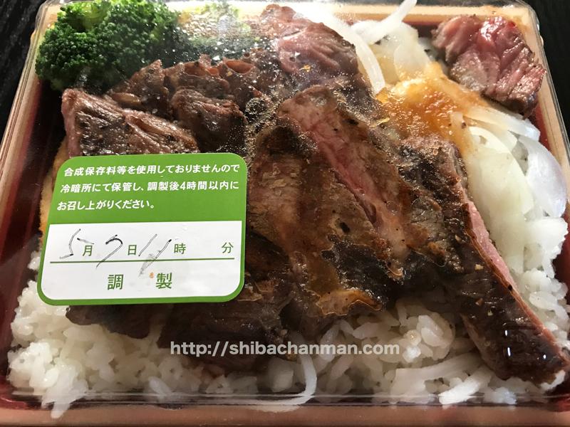 steakgustoobentou_3