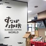 お菓子の寿城にある『すなば珈琲』でワンプレートごはんとコーヒーをオーダーしてみた話