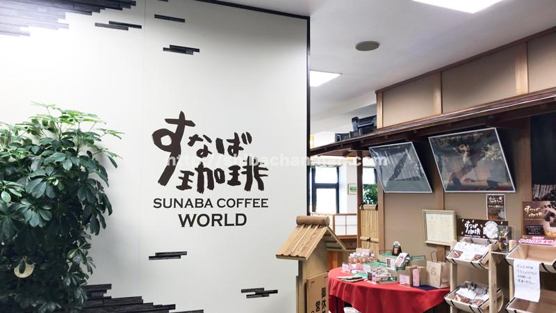 sunabacoffee_kotobukijyo_4