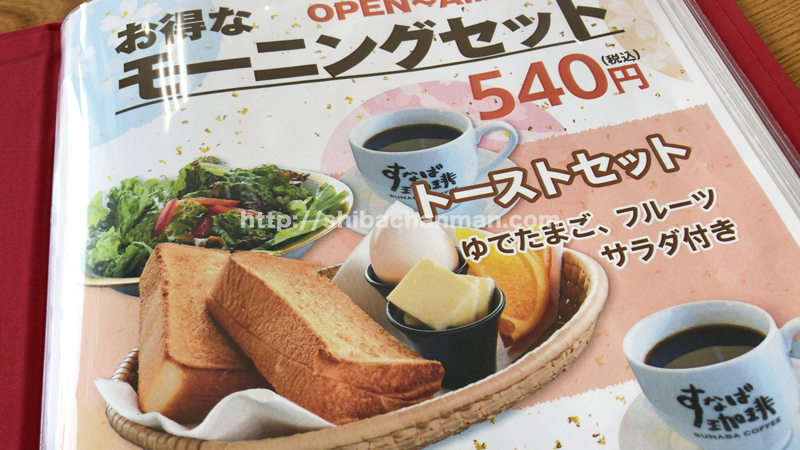 sunabacoffee_kotobukijyo_5