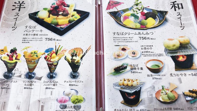sunabacoffee_kotobukijyo_7