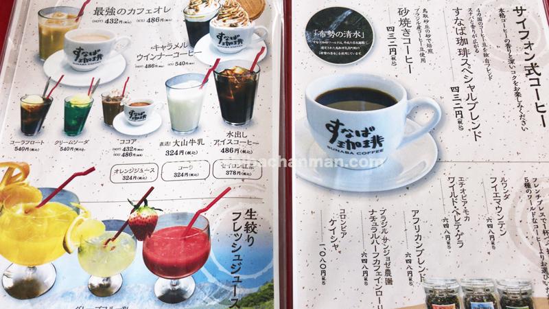 sunabacoffee_kotobukijyo_8