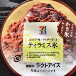 ジョブチューンで紹介されたセブンの『若鶏の唐揚げ弁当』と『ティラミス氷』は美味い?