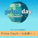 配送トラブル続出のAmazonがこのタイミングで「Prime Day」という躊躇のなさが強さの秘密?