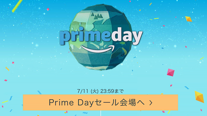 primeday2017_01