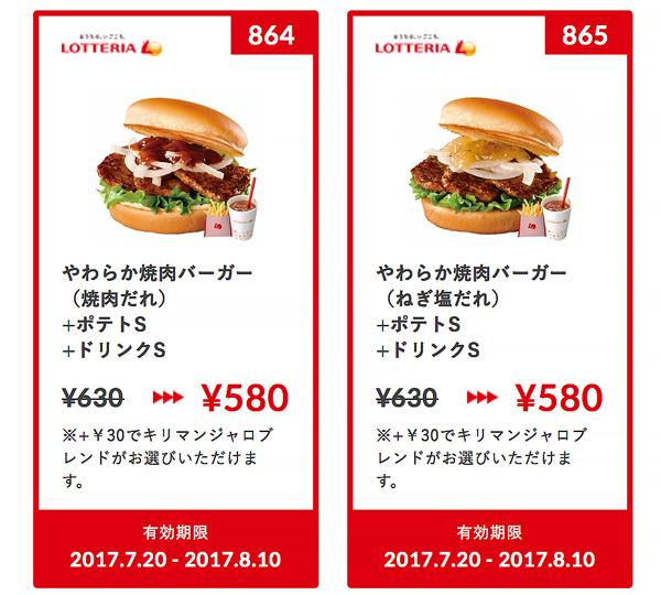 r_coupon