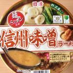 日清 麺ニッポンシリーズ『信州味噌ラーメン』こだわり味噌のカップ麺を食べてみました。