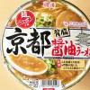 日清の麺ニッポン『京都背脂醤油ラーメン』をチャーシュー麺にして食べてみた
