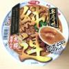【冬におすすめ!】スープにこだわった札幌濃厚みそ『名店の味 純連』が何気に麺も美味かった話
