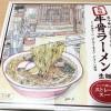 生麺タイプの鳥取牛骨ラーメン【じっくり煮込んだストレートスープ】を具だくさんで食べてみた