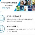Amazonプライム会員の新特典『Prime Reading』がスタート!アレとの違いは?