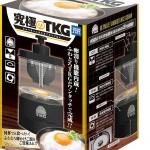卵かけご飯の進化系?タカラトミーアーツ『究極のTKG』が気になる