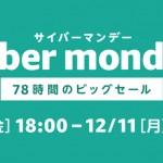 Amazon『サイバーマンデー』12月8日から年内最後のビッグセールが始まる