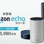 Amazon Echoの招待メールとは?『Echo Dot』のリクエストを衝動的にした話